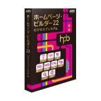ジャストシステム ホームページ・ビルダー22 ビジネスプレミアム 通常版 ※パッケージ版 返品種別B