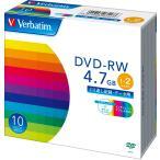 バーベイタム データ用2倍速対応DVD-RW 10枚パック ホワイトプリンタブル DHW47NP10V1 返品種別A