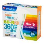 バーベイタム 4倍速対応BD-R DL 10枚パック 50GB ホワイトプリンタブル Verbatim VBR260YP10V1 返品種別A
