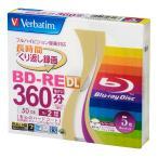 バーベイタム 2倍速対応BD-RE DL 5枚パック 50GB ワイドプリンタブル Verbatim VBE260NP5V1 返品種別A