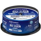 MITSUBISHI 4倍速対応BD-R DL 20枚パック 50GB ホワイトプリンタブル VBR260YP20SD1 返品種別A