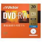 ビクター 録画用DVD-RW 120分繰り返し録画用 2倍速 VHW12NP20J1 20枚入