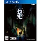 日本一ソフトウェア (PS Vita)夜廻 返品種別B