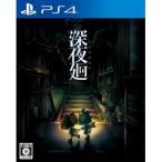 日本一ソフトウェア (PS4)深夜廻(通常版) 返品種別B