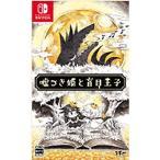 日本一ソフトウェア (Nintendo Switch)嘘つき姫と盲目王子 返品種別B