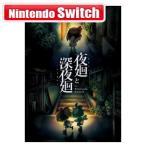 日本一ソフトウェア (Nintendo Switch)夜廻と深夜廻 for Nintendo Switch 返品種別B
