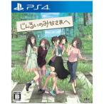 日本一ソフトウェア (PS4)じんるいのみなさまへ 返品種別B