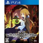 日本一ソフトウェア (封入特典付)(PS4)ガレリアの地下迷宮と魔女ノ旅団 通常版 返品種別B