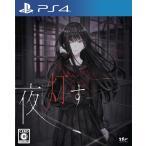 日本一ソフトウェア (デジタル特典付)(PS4)夜、灯す 返品種別B