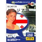 インフィニシス Talk Now! はじめてのグルジア語 返品種別A