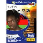 インフィニシス Talk Now ! はじめてのチェワ語 返品種別A