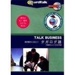 インフィニシス Talk Business 海外取引に役立つタガログ語 返品種別A