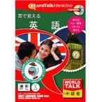 インフィニシス World Talk 耳で覚える英語 返品種別A