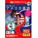 インフィニシス World Talk 耳で覚えるアメリカ英語 返品種別A