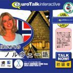 インフィニシス Talk Now! はじめてのノルウェー語USBメモリ版 返品種別A