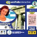 インフィニシス Talk Now! はじめてのギリシャ語USBメモリ版 返品種別A