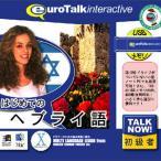 インフィニシス Talk Now! はじめてのヘブライ語USBメモリ版 返品種別A