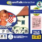 インフィニシス Talk Now! はじめてのクロアチア語USBメモリ版 返品種別A