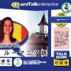インフィニシス Talk Now! はじめてのルーマニア語USBメモリ版 返品種別A