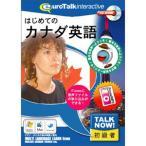 インフィニシス Talk Now! はじめてのカナダ英語 返品種別A