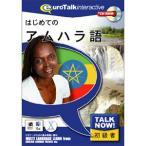 インフィニシス Talk Now ! はじめてのアムハラ語 返品種別A
