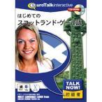 インフィニシス Talk Now ! はじめてのスコットランドゲール語 返品種別A