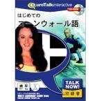 インフィニシス Talk Now ! はじめてのコーンウォール語 返品種別A