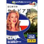 インフィニシス Talk Now! はじめてのセルビア語 返品種別A