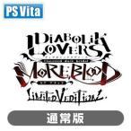 アイディアファクトリー (PS Vita)DIABOLIK LOVERS MOREBLOOD LIMITED V EDITION(通常版) 返品種別B