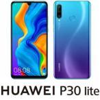 HUAWEI(�ե���������) P30 lite �ԡ����å��֥롼 [6.15����� /  ���� 4GB /  ���ȥ졼�� 64GB] MAR-LX2J-BL ���'���B