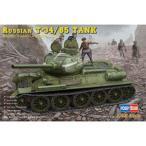 ホビーボス 1/ 48 ロシア戦車 T-34/ 85(1944年型)(84807)プラモデル 返品種別B
