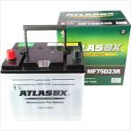 AT MF 75D23R ATLAS BX 国産車用バッテリー DYNAMIC POWER AT75D23R