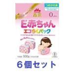 森永E赤ちゃん エコらくパック つめかえ用×6個セット 森永乳業 (新生児から) 返品種別B