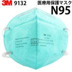 【N95マスク/3M】医療用マスク 3M 9132 マスク (N95 1860代替)