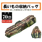 Yahoo!JOSS mall japan迷彩 70 cm 長物 ケース 三脚 バッグ 釣り コスプレ ライフル バッグ ポケット付