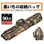 Yahoo!JOSS mall japan迷彩 90 cm 長物 ケース 三脚 バッグ コスプレ ライフル バッグ ポケット付