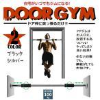 ドアジム DOOR 鉄棒 GYM  トレーニング 懸垂