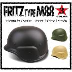 US 米軍 フリッツ タイプ ヘルメット M88 サバゲー