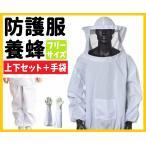養蜂 フェイスネット付 防護服 上下 羊皮 手袋 セット 害虫 駆除 (ホワイト)