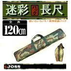 Yahoo!JOSS mall japan長物 バッグ 迷彩 120cm ケース 三脚 コスプレ ライフル 長尺 バッグ