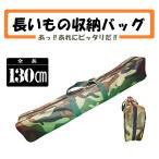 Yahoo!JOSS mall japan長物 バッグ 迷彩 130cm ケース 三脚 コスプレ ライフル 長尺 バッグ