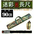 Yahoo!JOSS mall japan長物 バッグ 迷彩 90cm ケース 三脚 コスプレ ライフル 長尺 バッグ