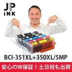 BCI-351XL+350XL/5MP(5色)増量版 お得な2セット 互換インクカートリッジ 土日祝も営業 最大600円OFF