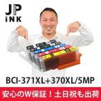 BCI-371XL+370XL/5MP(5色)増量版 お得な2セット 互換インクカートリッジ 土日祝も営業 最大600円OFF