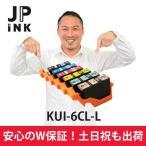 KUI-6CL-L(6色)増量版 お得な2セット 互換インクカートリッジ 土日祝も営業 最大600円OFF