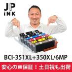 BCI-351XL+350XL/6MP(6色)増量版 ICチップ付 【互換インク】安心W保証 土日祝も営業 最大600円OFF