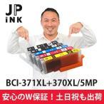 BCI-371XL+370XL/5MP(5色)増量版 ICチップ付 【互換インク】安心W保証 土日祝も営業 最大600円OFF