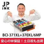 BCI-371XL+370XL/6MP(6色)増量版 ICチップ付 【互換インク】安心W保証 土日祝も営業 最大600円OFF