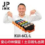 KUI-6CL-L(6色)増量版 ICチップ付  クマノミ 【互換インク】安心W保証 土日祝も営業 最大600円OFF