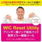 【土日祝も営業】WIC Reset Utility プリンター廃インク吸収パッド限界エラー解除ツール 廃インク吸収パッド量が限界に達しましたを解除